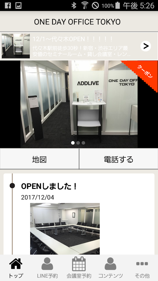 ONE DAY OFFICE TOKYO- screenshot