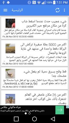 اكتشف - عجائب وغرائب وكل جديد - screenshot