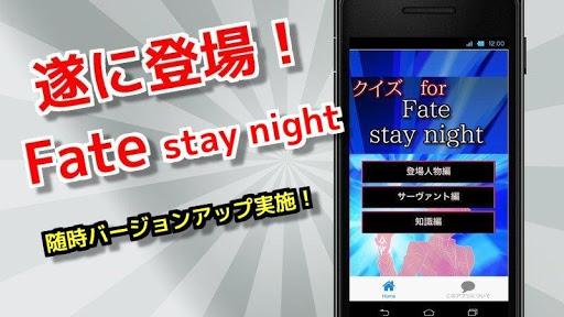 クイズ for Fate stay night 無料アプリ