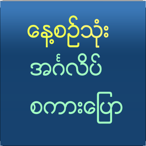 Speak English For Myanmar - Apps on Google Play