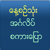 Speak English For Myanmar