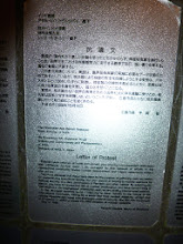 Photo: Copy of the Letter of Protest from the Mayor of Hiroshima to then Prime Minister of India, Atal Bihari Vajpayee for his conduct of nuclear test in 1998. Seen in Hiroshima Peace Memorial Museum.  17th June updated (日本語はこちら) - http://jp.asksiddhi.in/daily_detail.php?id=576