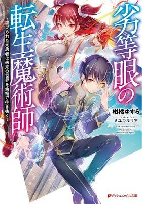 Rettougan no Tensei Majutsushi ~Shiitagerareta Moto Yuusha wa Mirai no Sekai wo Yoyuu de Ikinuku~