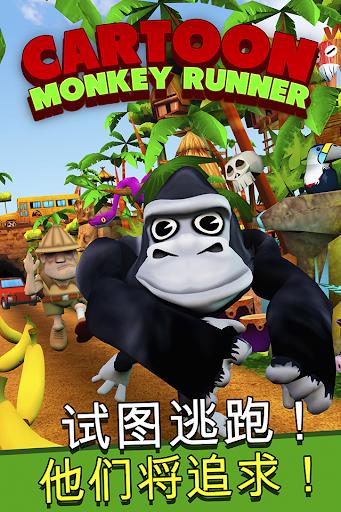 动画片 猴子 亚军 - 免费 大金刚 香蕉 竞赛 游戏