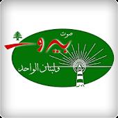 صوت بيروت ولبنان الواحد