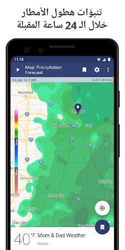 رادار الطقس المباشر والتوقعات screenshot 7
