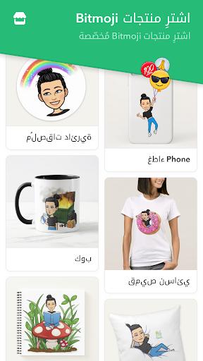 Bitmoji – صورتك الشخصية Emoji screenshot 7