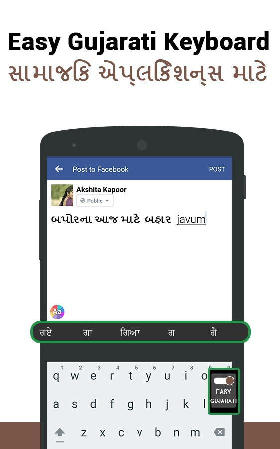Gujarati Typing keyboard- screenshot