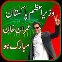 PTI Victory Profile Pic DP maker 2018 icon
