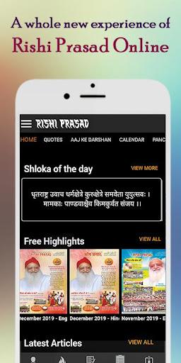Rishi Prasad - Satsang, Health, Quotes, Gita ... screenshots 1