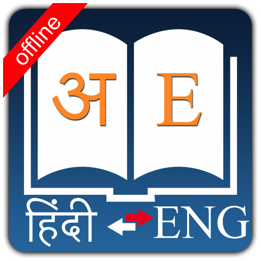 English Hindi Dictionary file APK for Gaming PC/PS3/PS4 Smart TV