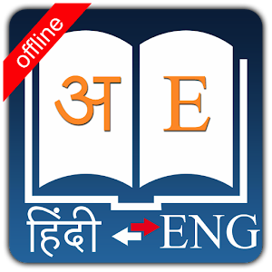 english hindi dictionary android apps on google play
