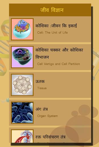 Biology(जीव विज्ञान) in Hindi for PC