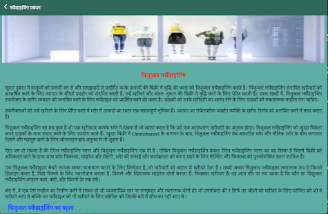 Download Retail Management Hindi For PC Windows and Mac apk screenshot 10