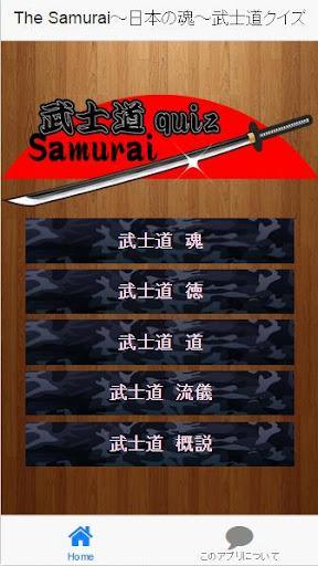 The Samurai~日本の魂~武士道クイズ