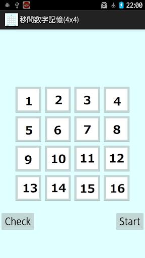 秒間数字記憶 4x4