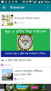 Download Uddokta Hub For PC Windows and Mac apk screenshot 4