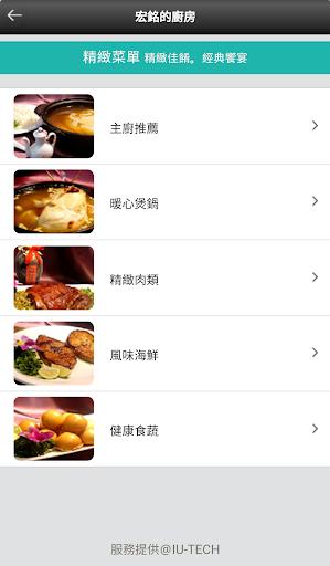玩工具App|宏銘的廚房免費|APP試玩