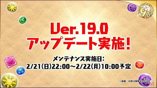 Ver19.0アップデート