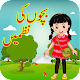 Bachon Ki Pyari Nazmain in urdu - Kids Urdu Poems for PC