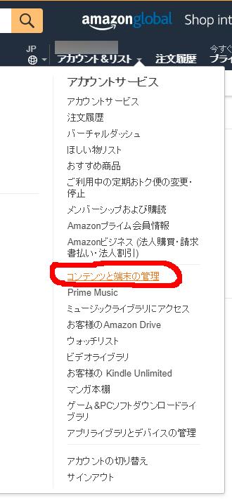 【アカウント&リスト】→【コンテンツと端末の管理】