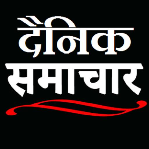 Dainik Samachar: Hindi News 新聞 App LOGO-硬是要APP