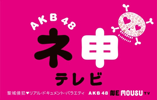 (TV-Variety)(720p) AKB48 ネ申テレビ シーズン26 Extra ep01 (=LOVE) 171210