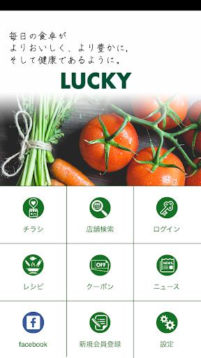 e-Cook Lucku3000u5317u96c4u30e9u30c3u30adu30fcu306eu30c1u30e9u30b7u304cu307fu308cu308buff01 2.0.1 Windows u7528 1