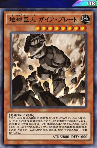 地球巨人ガイア・プレート