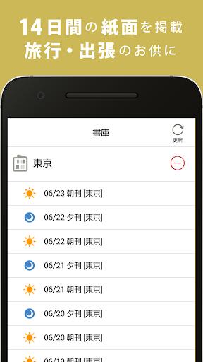 朝日新聞デジタル screenshot 5