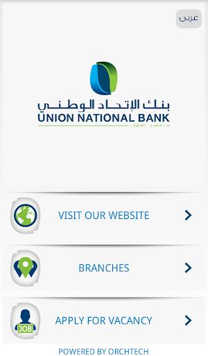 【免費商業App】UNB-E-APP點子