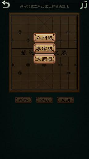 中国象棋-高手来过招