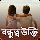 Friendship Bengali Status Android apk