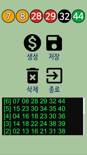무료로또번호생성기 한글 큰글씨 screenshot 5