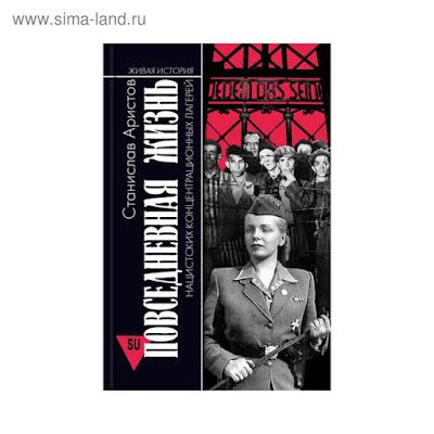 Повседневная жизнь нацистских концентрационных лагерей. Аристов С.В.
