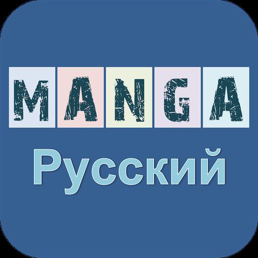 Pусский манга 漫畫 App LOGO-硬是要APP