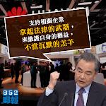【孟晚舟被捕】王毅不點名指美國對華為政治打壓 支持「拿起法律武器」維護自身權益