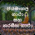 ජයමංගල සහ නරසීහ ගාථා -Jayamangala /Naraseeha Gatha icon