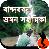 Bandarbaan Tourist Guide