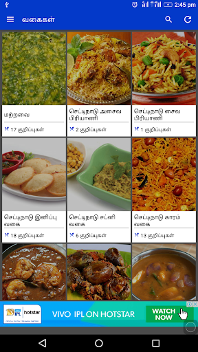 chettinad Recipe