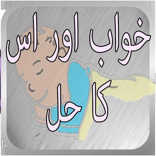 khwabon ki tabeer in urdu free