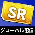 2周年記念SRチケット