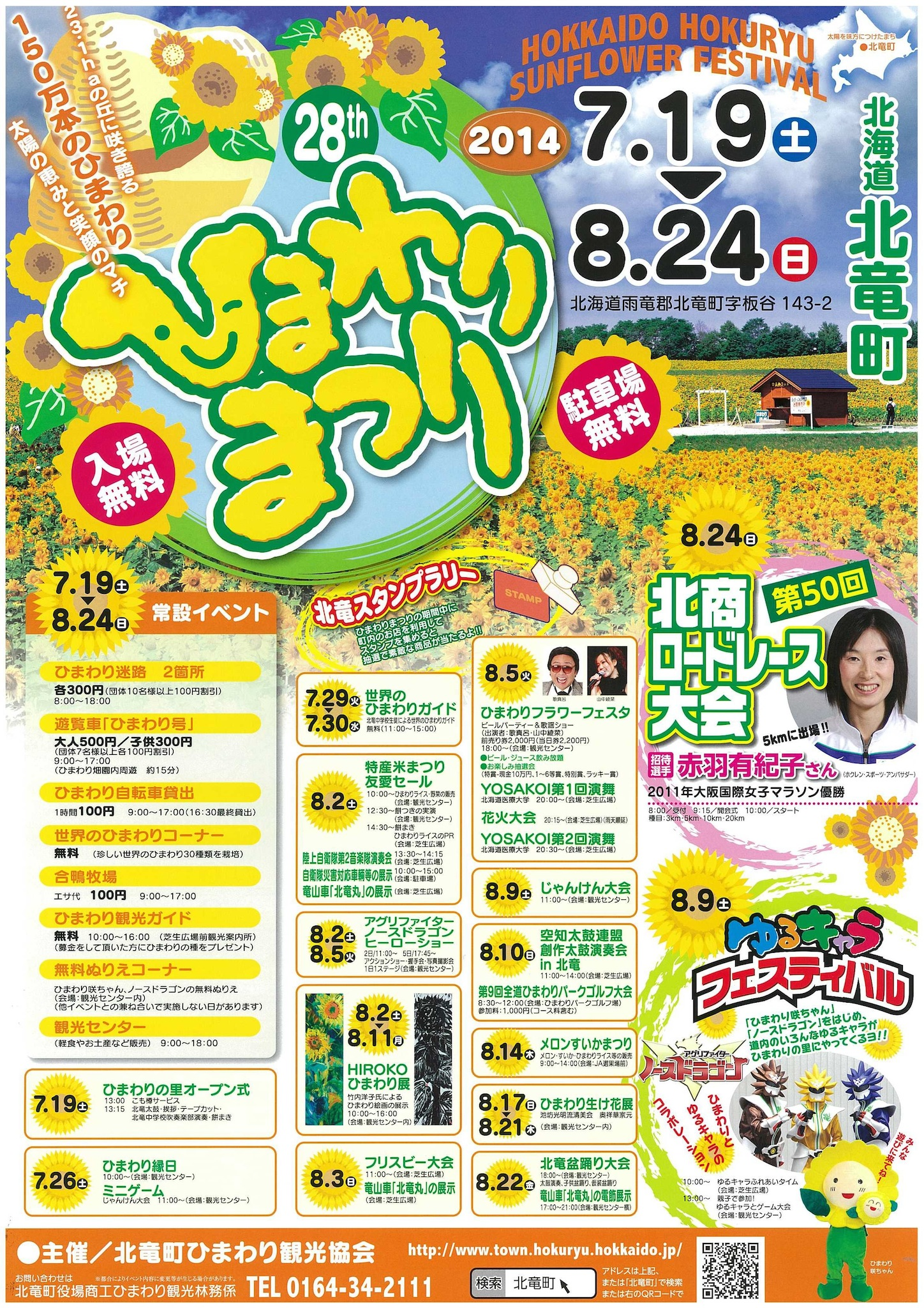 Photo: 第28回ひまわりまつりプログラム 2014