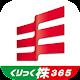 岡三オンライン株365 ‐ 取引所CFD(くりっく株365) icon
