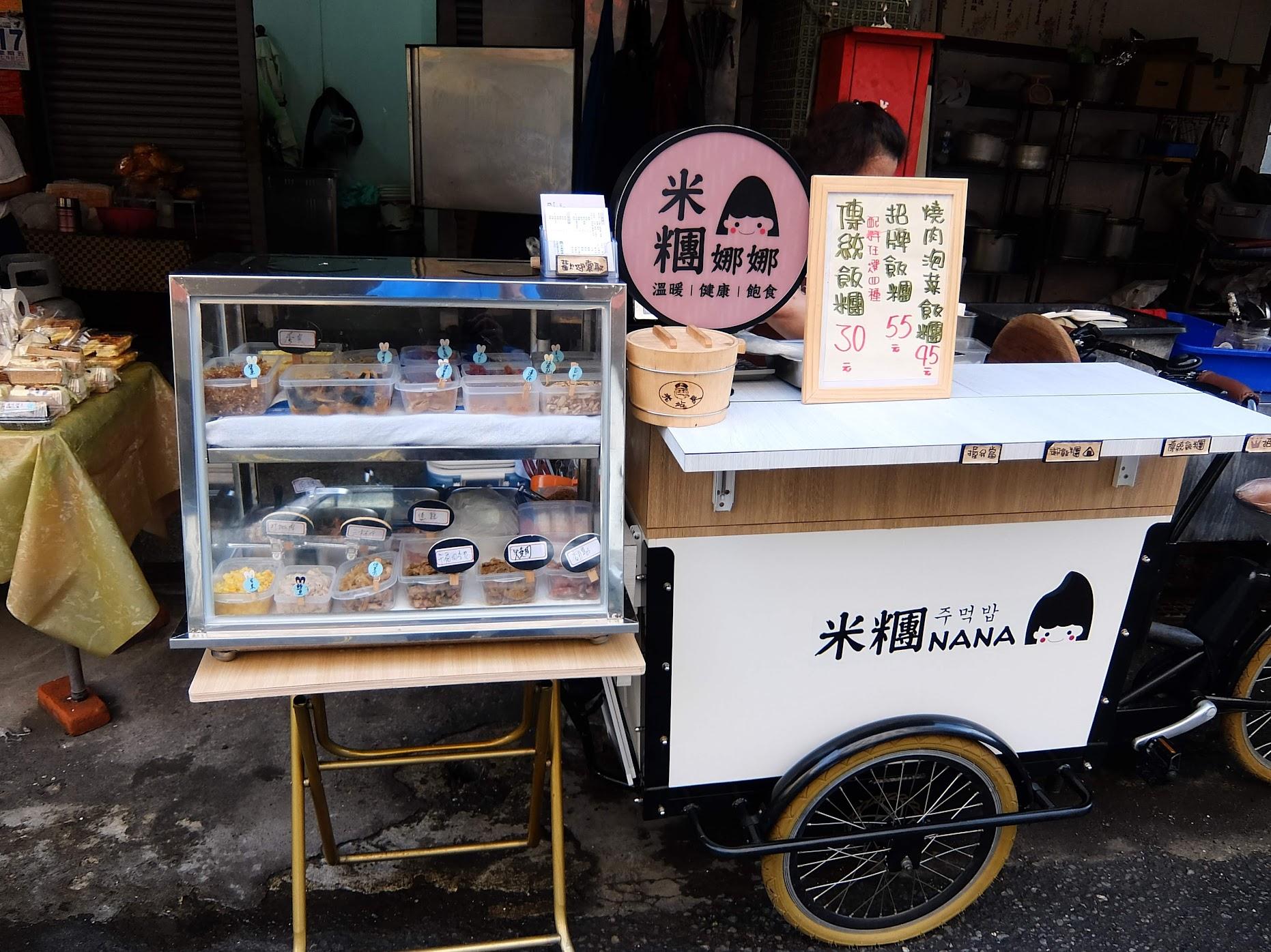 米糰娜娜,在尚義街上的一家小小餐車
