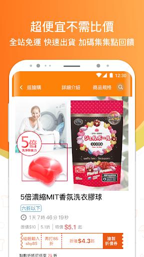 生活市集 screenshot 3