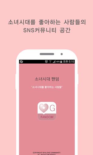 매니아 for 소녀시대 팬덤