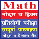 Complete Mathematics   प्रतियोगी गणित icon