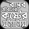 বাস্তব জীবনে কষ্টের স্ট্যাটাস icon