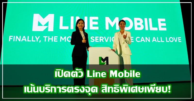 [Line] เปิดตัว Line Mobile เน้นการบริการที่ตรงจุด สิทธิพิเศษเพียบ!